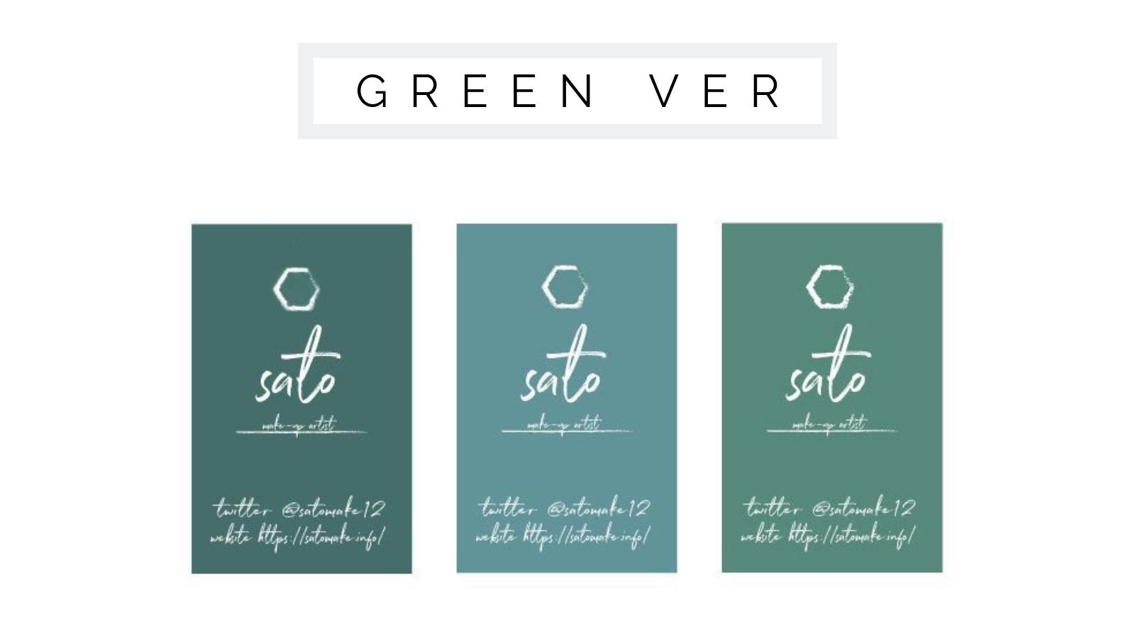 カラーグリーン