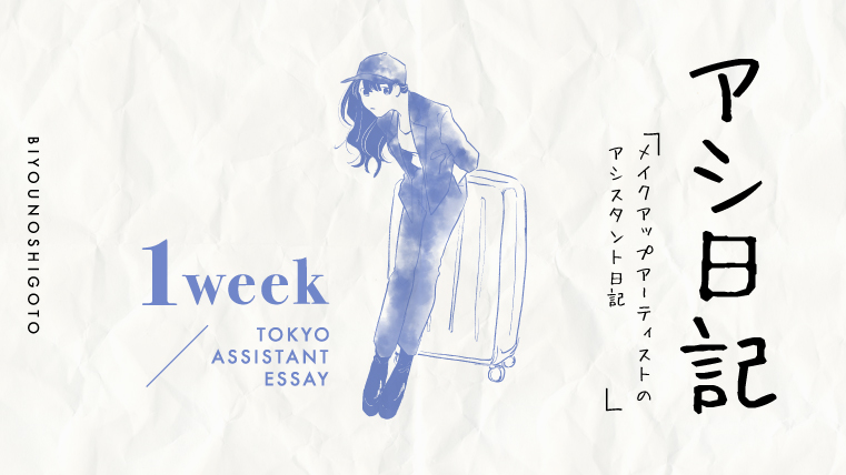 assistant_essay