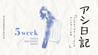 assistant_essay05